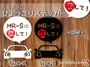 MRS★ひょっこりステッカー・恋して★くるまっこ★ユルスタ/MR-S ZZW30 トヨタ 自動車