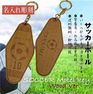 【送料無料】サッカーボールキーホルダー サークル記念品 チームキーホルダー モーテルキーホルダー