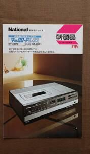 * catalog National (National) Mac load L33 NV-3300 VHS 1980 year C1594