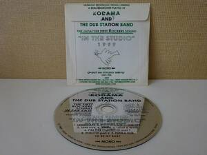 used CD / KODAMA AND THE DUB STATION BAND 小玉和文 IN THE STUDIO / MUTE BEAT ミュート・ビート