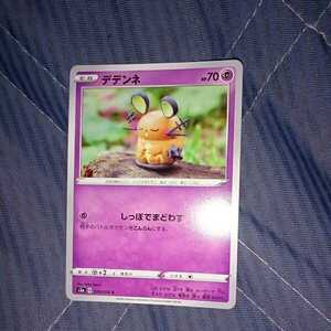 [複数枚購入可] ポケモンカード デデンネ ポケカ カード 伝説の鼓動 ソード&シールド