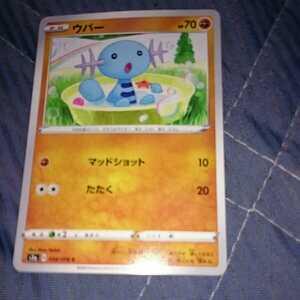 [複数枚購入可] ポケモンカード ウパー ポケカ カード 伝説の鼓動 ソード&シールド