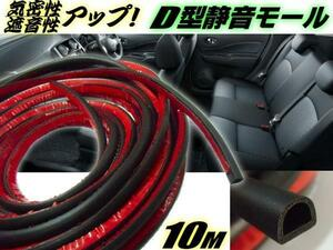 同梱無料 切売 D型 静音 モール 10M 気密性&遮音性 アップ/ドア トランク ボンネット 車内 騒音 遮断 防水 ウェザーストリップ D