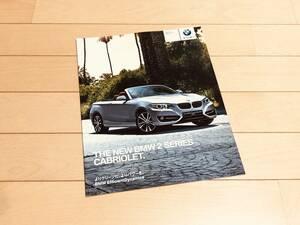 ◆◆◆『新品』BMW F23 2シリーズ カブリオレ◆◆カタログ 2015年3月発行◆◆◆