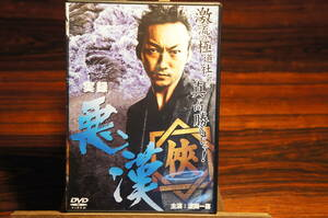 【DVD】送料無料! 実録 悪漢