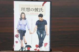 【DVD】送料無料! 理想の彼氏