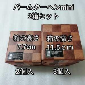 クラブハリエ 2種類2箱 バームクーヘンmini 7.7cm 11.5cm バームクーヘン バウムクーヘン クラブハリエ お菓子 詰め合わせ