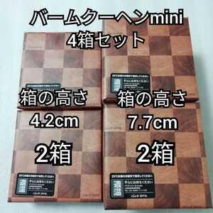 クラブハリエ 2種類4箱 バームクーヘンmini 4.2cm 7.7cm バームクーヘン バウムクーヘン お菓子 詰め合わせ クラブハリエ