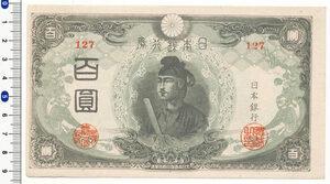 【寺島コイン】 3次100円 美品