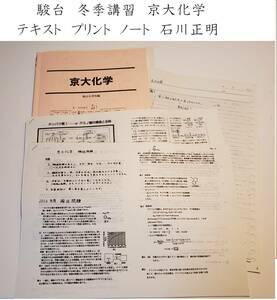 駿台 冬季講習 京大化学 テキスト プリント ノート 石川正明