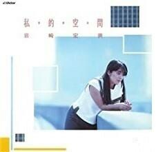 紙ジャケ⇔SACD入替:岩崎宏美「私・的・空・間+5」(紙ジャケでもSACDでもありません)