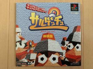 PS体験版ソフト サルゲッチュ 体験版 プレイステーションゲーム ソニー 未開封 非売品 送料込み SONY Ape Escape PlayStation DEMO DISC