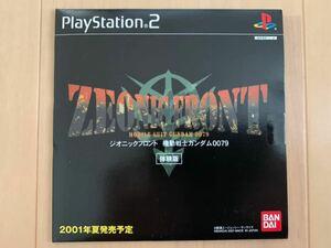 PS2体験版ソフト 機動戦士ガンダム ジオニックフロント バンダイナムコ PS2 未開封 非売品 GANDAM DEMO DISC PlayStation