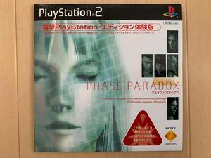 PS2体験版ソフト フェイズパラドックス SFアドベンチャー プレイステーション2体験版 未開封 非売品 送料込み SONY PlayStation DEMO DISC