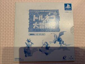 PS体験版ソフト ドラゴンクエスト トルネコの大冒険2 不思議なダンジョン ムービーディスク スクエアエニックス SQUARE ENIX Dragon Quest