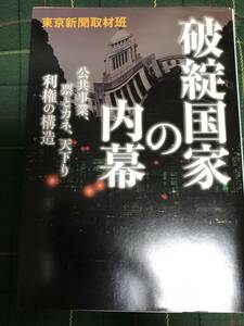 破綻国家の内幕 公共事業、票とカネ、天下り・利権の構造 / 東京新聞取材班