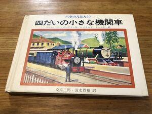 ★汽車のえほん10★機関車トーマス『四だいの小さな機関車』ウィルバート・オードリー・ポプラ社・1985年6月第10刷