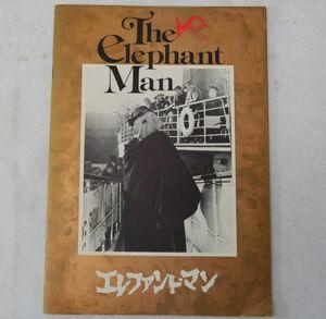 映画パンフレット Γエレファント・マン」1980年 米英合作 監督:デビット・リンチ 東宝・東和 The Elephant Man ドラマ/歴史映画