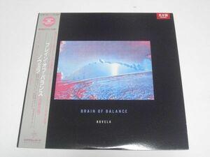 ★ Novela / Brain of Balance / Band Famable LP ★