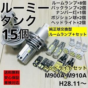 トヨタ ルーミー タンク M900A/M910A T10 LED ウェッジ球 室内灯 ヘッドライト バックランプ ナンバー灯 ルームランプセット 爆光 ホワイト