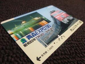 (OC5)JR東日本 ブルートレイン 寝台特急 北斗星 EF81-12 青函EXPO 1988 8806 使用済みオレンジカード