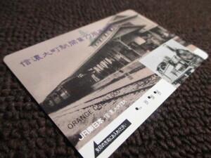 (OC6)JR東日本 信濃大町駅 開業77周年記念 SL 蒸気機関車 2285形 9306 使用済みオレンジカード