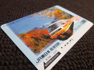 (OC6)JR東日本 ジョイフルトレイン パノラマエクスプレスアルプス 165系 いい日旅立ち 長津田駅 8708 使用済みオレンジカード