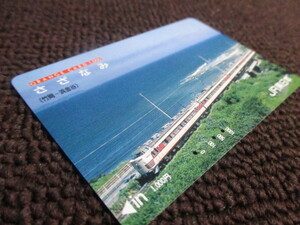 (OC6)JR東日本 特急 さざなみ 183系 竹岡~浜金谷 9006 使用済みオレンジカード