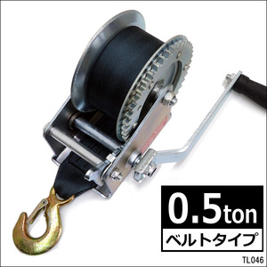 ハンドウインチ ベルト式 0.5t 500kg 手巻き回転式 重量物の荷積作業に/12э