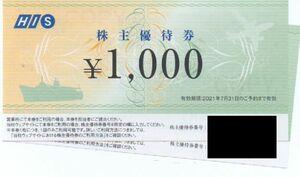 有効期間延長 エイチ・アイ・エス 株主優待券 2000円分 有効期限:2021年7月31日→2022年1月31日 普通郵便 ミニレター対応可