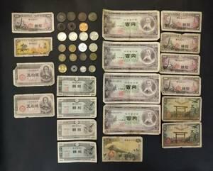 古銭紙幣まとめ売り 日本銀行券 旧紙幣 D1K112