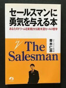 〈送料無料〉 セールスマンに勇気を与える本 あなたのドリームを実現させる青木流セールス哲学
