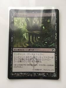 MTG 秘宝の腐敗/Relic Putrescence (SOM/ミラディンの傷跡,日) 1枚(Foil)