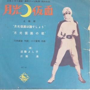 【アニメ希少EP】「月光仮面は誰でしょう/月光仮面の歌」推定'58年 近藤よし子/三船浩 スリーブ小破れあり