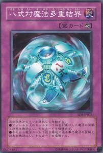即決◇ 遊戯王 八式対魔法多重結界 SD6-JP033 ノーマル N