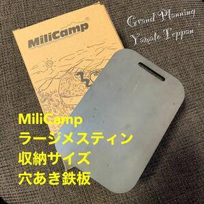 MiliCamp ミリキャンプ ラージ メスティン 収納 鉄板 4.5ミリ