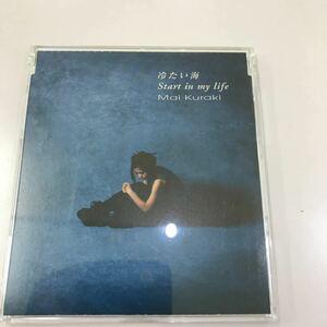 CD 中古☆【邦楽】倉木麻衣 冷たい海