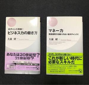 PHPビジネス新書 2冊セット 大前研一著