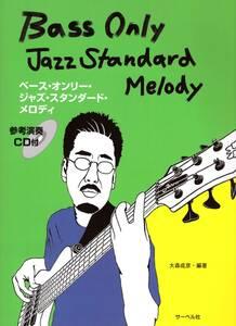 ベースオンリージャズスタンダードメロディ 参考演奏CD付 楽譜