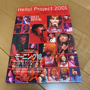 Hello! project 2001 RED BOOK
