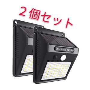ソーラー充電式LED防水ライト 2個セット 人感+明暗センサー 屋外照明 壁掛け 防犯 玄関 夜間自動点灯 三つの点灯モード