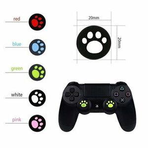 送料無料 猫の爪 JOY-CON シリコン スティックキャップ 4個セット PS4 XBOXONE 肉球 ピンク