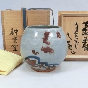 【Y529】 茶道具 神楽窯 東大寺 清水公照 喜寿 茶碗 塩筒茶碗 共箱 共布 本物保証