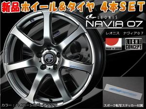 LEONIS NAVIA07 新品18インチ 8.0J/+42 & TOYO PROXES C1S 225/50R18*日産 スカイライン V36系 V37系/マツダ アテンザ GJ系/MAZDA6