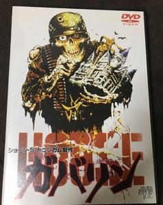 【廃番】 ガバリン セル版 日本語字幕 DVD 1986年 スティーヴ・マイナー ホラー 映画 洋画 レア