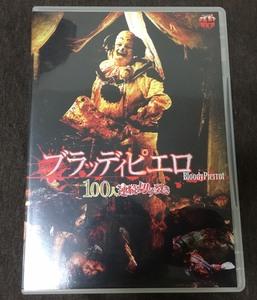 【廃番】 ブラッディピエロ 100人連続切裂き セル版 日本語字幕 DVD 2008年 ホラー 映画 洋画 レア