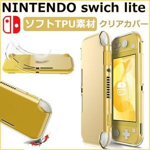 スイッチライト カバー クリア ソフト TPU Switch Lite ケース 任天堂 スィッチ ライト Nintendo 衝撃吸収 擦り傷防止