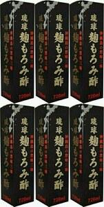 6本 琉球 麹もろみ酢 720mL 沖縄の発酵クエン酸、アミノ酸飲料です。18種類のアミノ酸、クエン酸が豊富に含まれています。