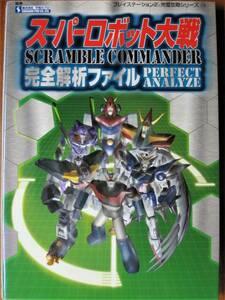 スーパーロボット大戦 SCRAMBLE COMMNDER 完全解析ファイル/プレイステーション2完全攻略シリーズ■双葉社/2003年/初版