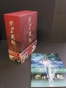 ※華流DVD-BOX※ <訳あり> 燃ゆる呉越 DVD-BOX 1 (4枚組)